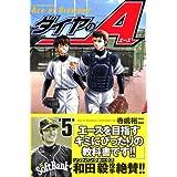 ダイヤのA(5) (講談社コミックス)