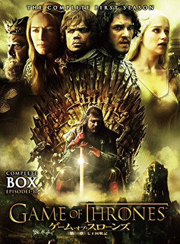 ゲーム・オブ・スローンズ 第一章:七王国戦記 DVD コンプリート・ボックス(初回限定生産)の詳細を見る