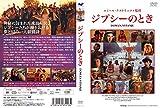 ジプシーのとき [DVD] 画像