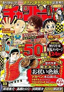 週刊少年チャンピオン2019年33号 [雑誌]