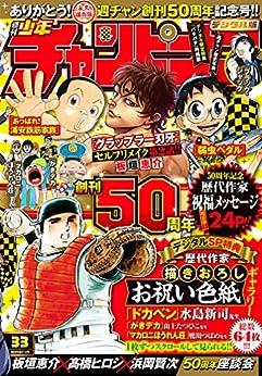 [雑誌] 週刊少年チャンピオン 2019年33号 [Weekly Shonen Champion 2019-33]