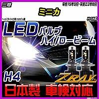 三菱 ミニカ H4#系 平成15年9月-平成23年6月 【LED ホワイトバルブ】 日本製 3年保証 車検対応 led LEDライト