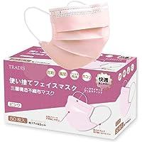 【個包装】【桜色】ピンクマスク 使い捨てマスク ほんのりピンク 50枚 日本国内検品 99%フィルター 三層不織布 ピン…