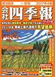 会社四季報ワイド版 2017年 4集秋号 [雑誌]