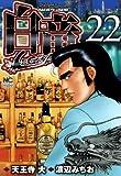 白竜-LEGEND- 22 (ニチブンコミックス)