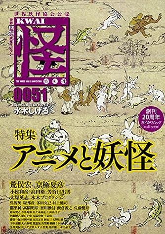 怪 vol.0051 (カドカワムック 711)