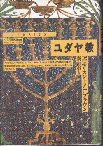 ユダヤ教 (シリーズ世界の宗教)の詳細を見る