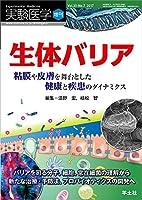 実験医学増刊 Vol.35 No.7 生体バリア 粘膜や皮膚を舞台とした健康と疾患のダイナミクス〜バリアを司る分子、細胞、常在細菌の理解から新たな治療・予防法、プロバイオティクスの開発へ