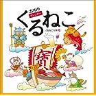 くるねこカレンダー2009