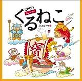 くるねこカレンダー2009 ([カレンダー])