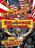 悪魔の毒々BOX通常版2枚組バージョン[DVD]