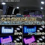 インサイト ZE2 LEDルームランプ 59灯 8P 【ピンク×ホワイト】