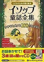 イソップ童話全集 全2巻(上) ウサギとカメと188のおはなし (<CD>)
