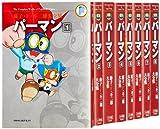 藤子・F・不二雄大全集 パーマン コミック 全8巻完結セット (藤子・F・不二雄大全集)