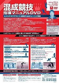 『 混成競技 』 指導 マニュアル DVD ~ キング ・ オブ ・ アスリートを目指すための トレーニング理論 ~ [ 陸上 DVD番号 793 ]