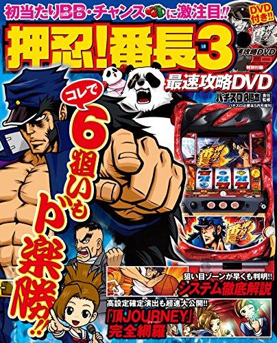 押忍!番長3 最速攻略DVD 2017年 05 月号 (パチスロ必勝本 増刊)