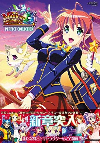 マジカルハロウィン6 PERFECT COLLECTION (プレミアムック)