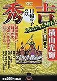 秀吉 日輪の子の章 アンコール刊行 (講談社プラチナコミックス)