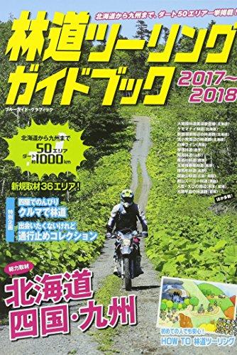 林道ツーリングガイドブック 2017~2018 (ブルーガイド・グラフィック)