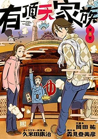 有頂天家族 (3) (バーズコミックス)