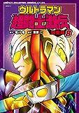 ウルトラマン超闘士激伝 完全版 8 (少年チャンピオン・コミックス エクストラ)