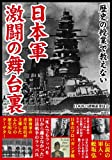 歴史の授業で教えない 日本軍 激闘の舞台裏