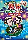 東野・岡村の旅猿 プライベードでごめんなさい… ベトナムの旅 プレミアム完全版 【通常版】 [DVD]