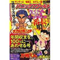 パニック7 (セブン) ゴールド 2007年 01月号 [雑誌]