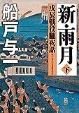 新・雨月 下 戊辰戦役朧夜話 (徳間文庫)