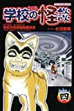 学校の怪談 (4) (ブンブンコミックス)