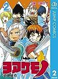 ヨアケモノ 2 (ジャンプコミックスDIGITAL)