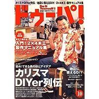 ドゥーパ ! 2006年 10月号 [雑誌]