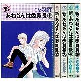 新・あねさんは委員長 コミック 全5巻完結セット (ウィングス・コミックス)