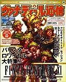 ファミ通DVD MOOK ヴァナ・ディール通信 サマーカーニバル2005特集号