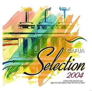 CAFUAセレクション2004 コンクール自由曲選「ジェリコ」