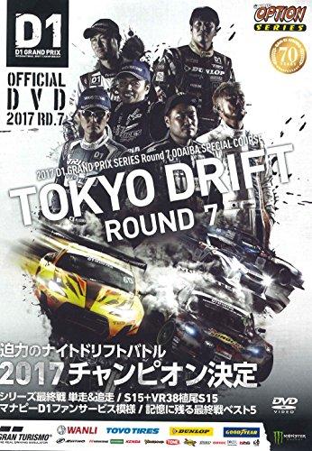 D1GP OFFICIAL DVD 2017 Rd.7 (<DVD>) 三栄書房 978-4-7796-3466-6