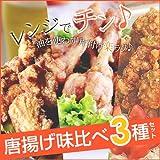 鳥肉 唐揚げ 味比べ 3種 セット 【 国産鶏肉 】 レンジ で 簡単 和歌山県産 産地直送 紀州 【 冷凍 】