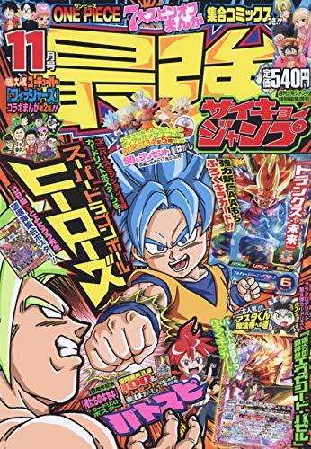 最強ジャンプ 2018年 11/5 号 [雑誌]: 週刊少年ジャンプ 増刊