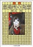 新編 悪場所の発想 (ちくま学芸文庫)