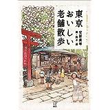 東京おいしい老舗散歩 (かもめの本棚)