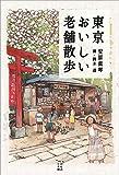 「東京おいしい老舗散歩 (かもめの本棚)」販売ページヘ