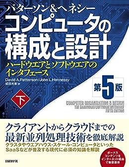 [デイビッド A パターソン, ジョン L ヘネシー]のコンピュータの構成と設計 第5版 下
