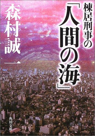 棟居刑事の「人間の海」 (角川文庫)の詳細を見る