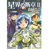 星界の断章〈2〉 (ハヤカワ文庫JA)