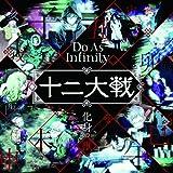 化身の獣 / Do As Infinity