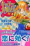 キッチンのお姫さま(5) (講談社コミックスなかよし)