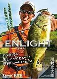 川村光大郎 ENLIGHT(エンライト) (<DVD> Lure magazine×BITE) 画像