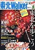 東北ウォーカー 2011年 8/27号 [雑誌]