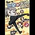 氷室の天地 Fate/school life: 2 (4コマKINGSぱれっとコミックス)