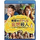 教授のおかしな妄想殺人 [Blu-ray]